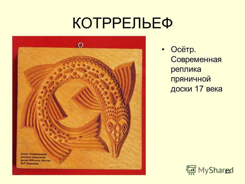 22 КОТРРЕЛЬЕФ Осётр. Современная реплика пряничной доски 17 века