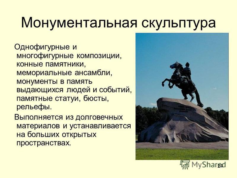 24 Монументальная скульптура Однофигурные и многофигурные композиции, конные памятники, мемориальные ансамбли, монументы в память выдающихся людей и событий, памятные статуи, бюсты, рельефы. Выполняется из долговечных материалов и устанавливается на
