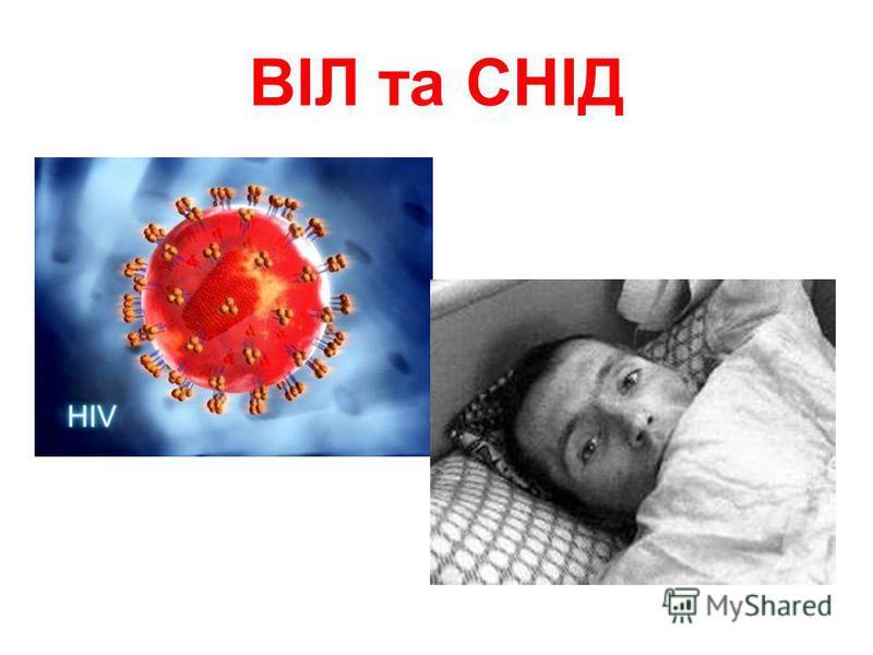 ВІЛ та CНІД