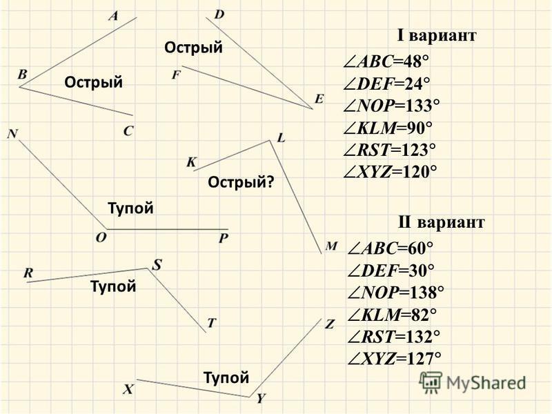 I вариант ABC=48 DEF=24 NOP=133 KLM=90 RST=123 XYZ=120 II вариант ABC=60 DEF=30 NOP=138 KLM=82 RST=132 XYZ=127 Острый Тупой Острый? Тупой