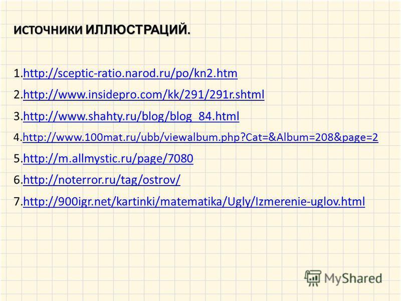 ИСТОЧНИКИ ИЛЛЮСТРАЦИЙ. 1.http://sceptic-ratio.narod.ru/po/kn2.htmhttp://sceptic-ratio.narod.ru/po/kn2. htm 2.http://www.insidepro.com/kk/291/291r.shtmlhttp://www.insidepro.com/kk/291/291r.shtml 3.http://www.shahty.ru/blog/blog_84.htmlhttp://www.shaht