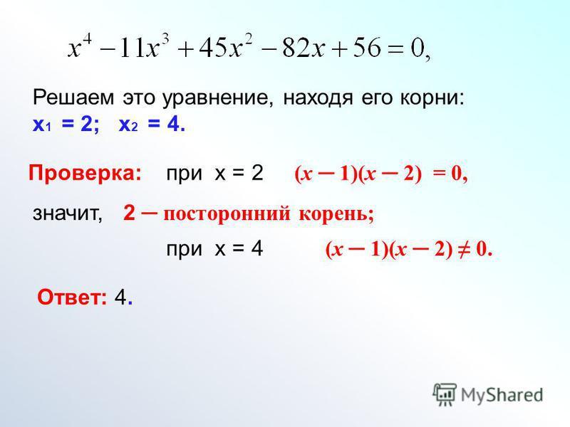Решаем это уравнение, находя его корни: х 1 = 2; х 2 = 4. Проверка:при х = 2 (х 1)(х 2) = 0, значит, 2 посторонний корень; при х = 4 (х 1)(х 2) 0. Ответ: 4.