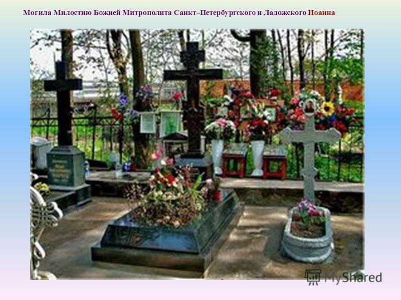 Могила Милостию Божией Митрополита Санкт-Петербургского и Ладожского Иоанна