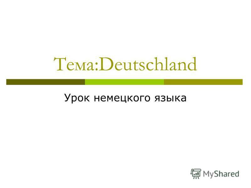 Тема:Deutschland Урок немецкого языка