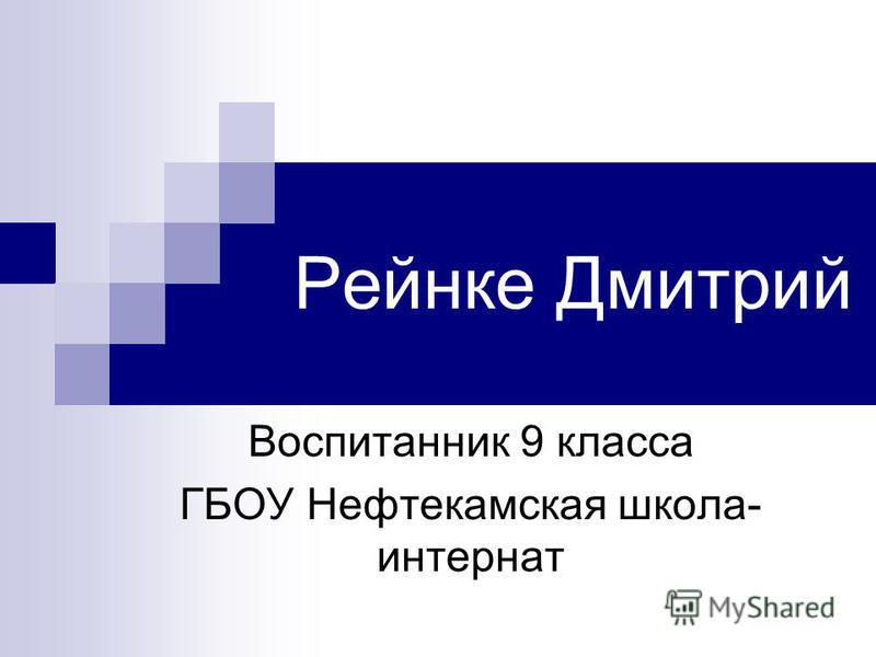 Рейнке Дмитрий Воспитанник 9 класса ГБОУ Нефтекамская школа- интернат