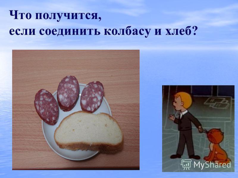 Что получится, если соединить колбасу и хлебб?
