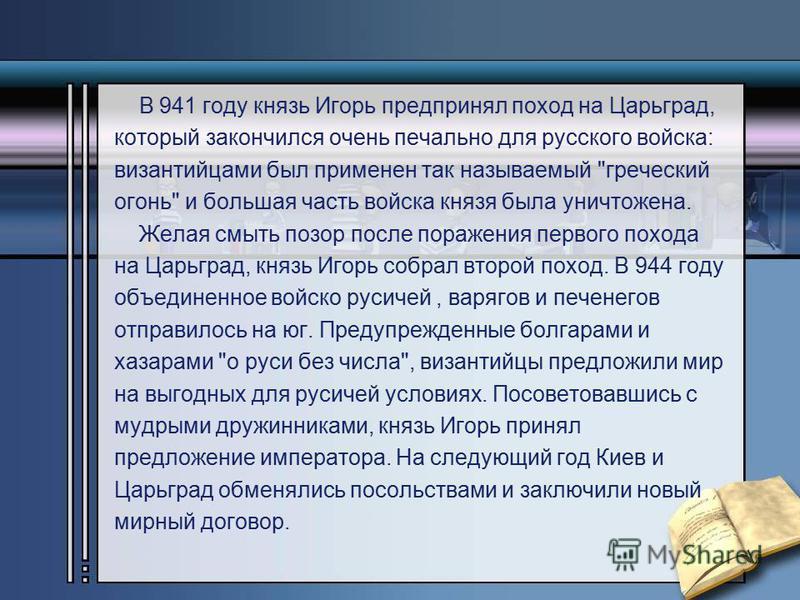 В 941 году князь Игорь предпринял поход на Царьград, который закончился очень печально для русского войска: византийцами был применен так называемый
