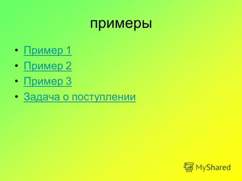 примеры Пример 1 Пример 2 Пример 3 Задача о поступлении