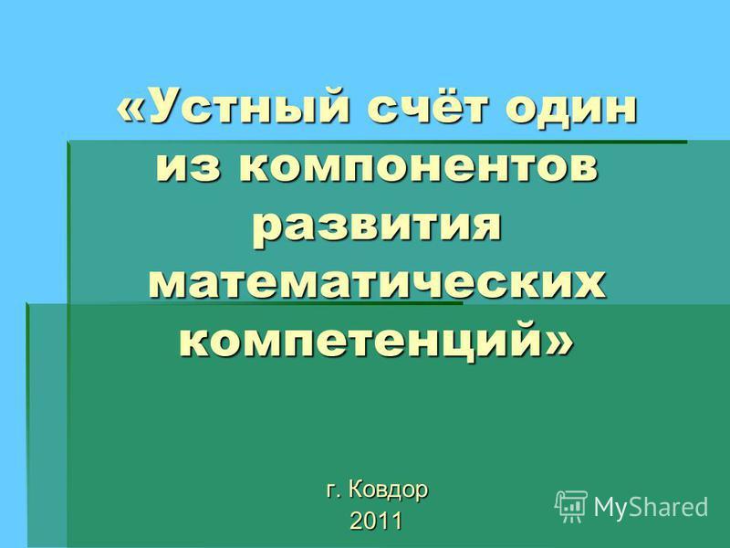 «Устный счёт один из компонентов развития математических компетенций» г. Ковдор 2011