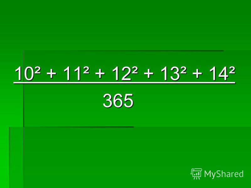 10² + 11² + 12² + 13² + 14² 365 365