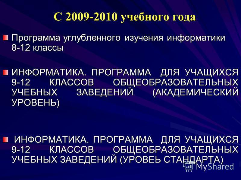 С 2009-2010 учебного года С 2009-2010 учебного года Программа углубленного изучения информатики 8-12 классы ИНФОРМАТИКА. ПРОГРАММА ДЛЯ УЧАЩИХСЯ 9-12 КЛАССОВ ОБЩЕОБРАЗОВАТЕЛЬНЫХ УЧЕБНЫХ ЗАВЕДЕНИЙ (АКАДЕМИЧЕСКИЙ УРОВЕНЬ) ИНФОРМАТИКА. ПРОГРАММА ДЛЯ УЧАЩ