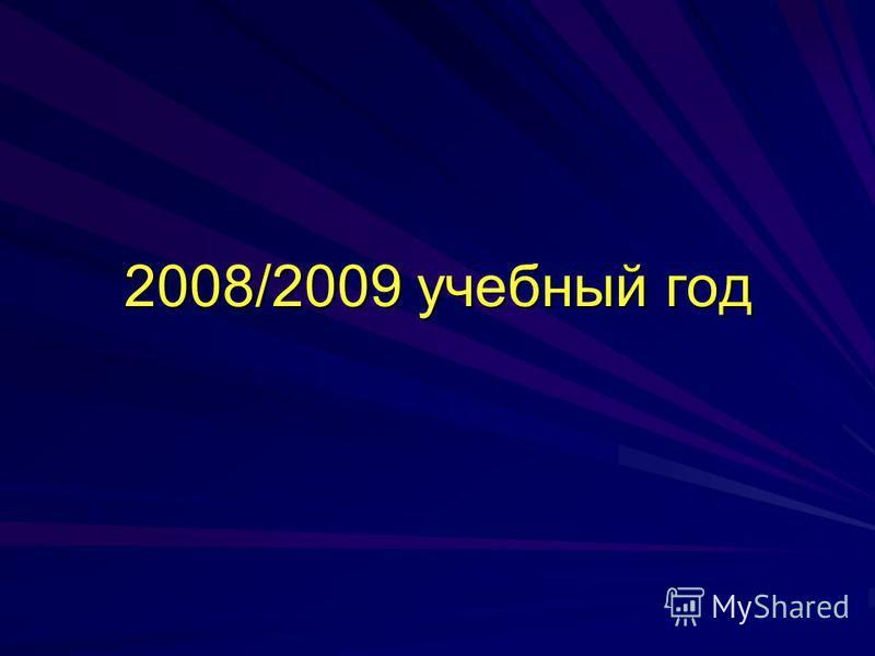 2008/2009 учебный год