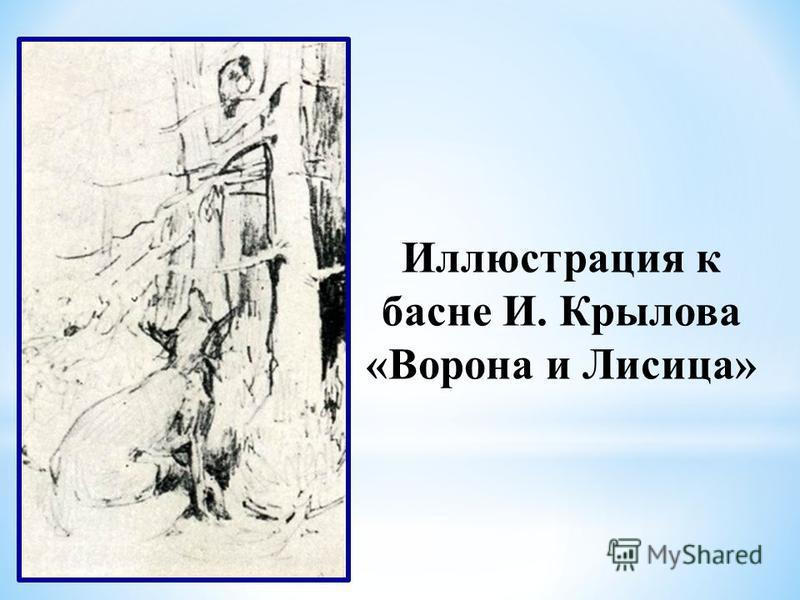 Иллюстрация к басне И. Крылова «Ворона и Лисица»