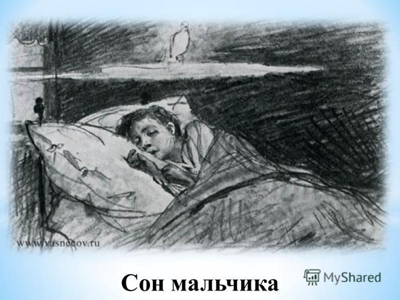 Сон мальчика