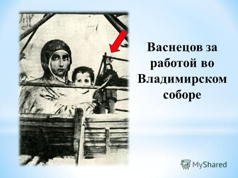 Васнецов за работой во Владимирском соборе