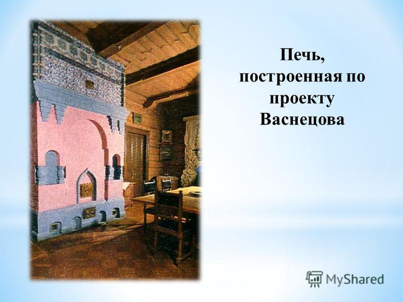 Печь, построенная по проекту Васнецова