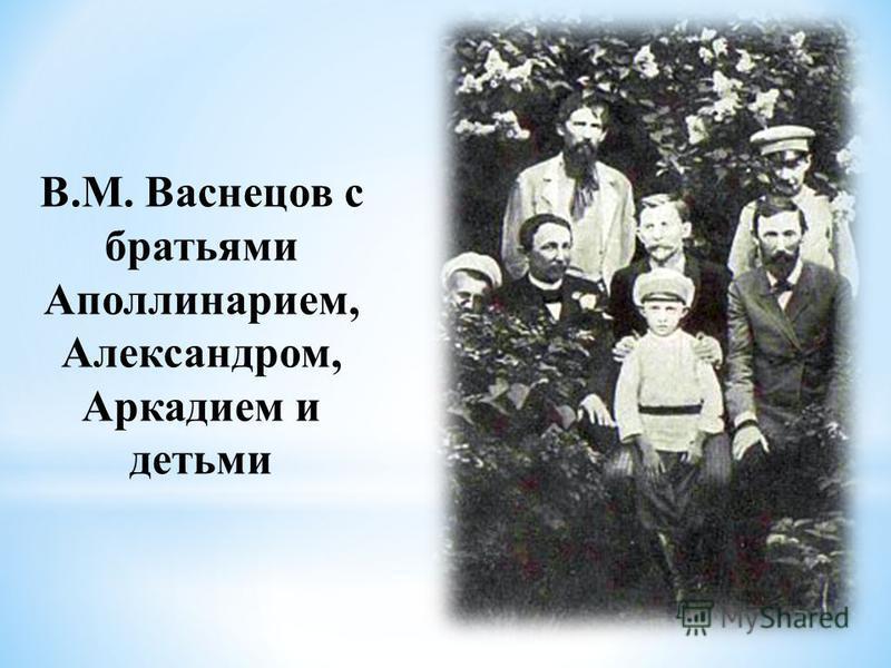 В.М. Васнецов с братьями Аполлинарием, Александром, Аркадием и детьми