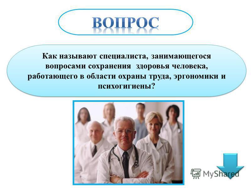 Как называют специалиста, занимающегося вопросами сохранения здоровья человека, работающего в области охраны труда, эргономики и психогигиены?