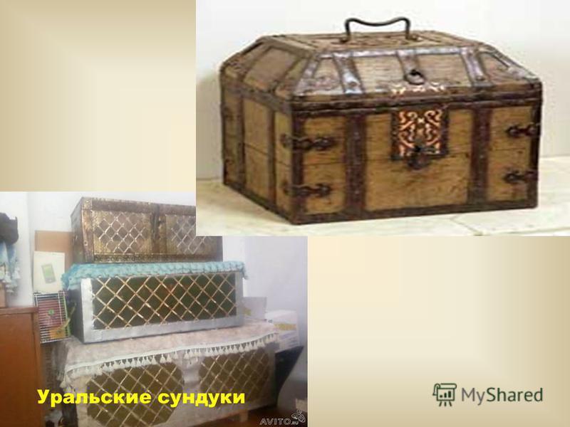 Уральские сундуки