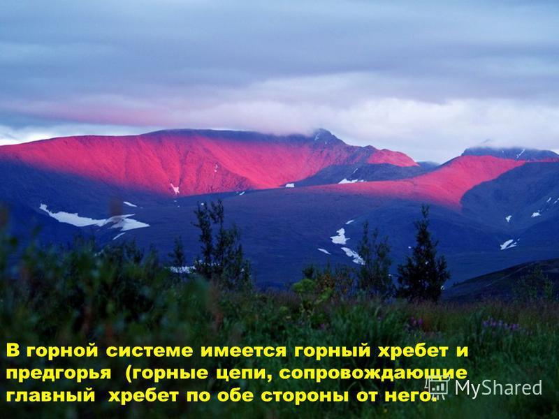 В горной системе имеется горный хребет и предгорья (горные цепи, сопровождающие главный хребет по обе стороны от него.