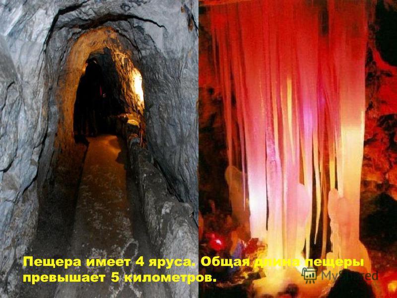 Пещера имеет 4 яруса. Общая длина пещеры превышает 5 километров.