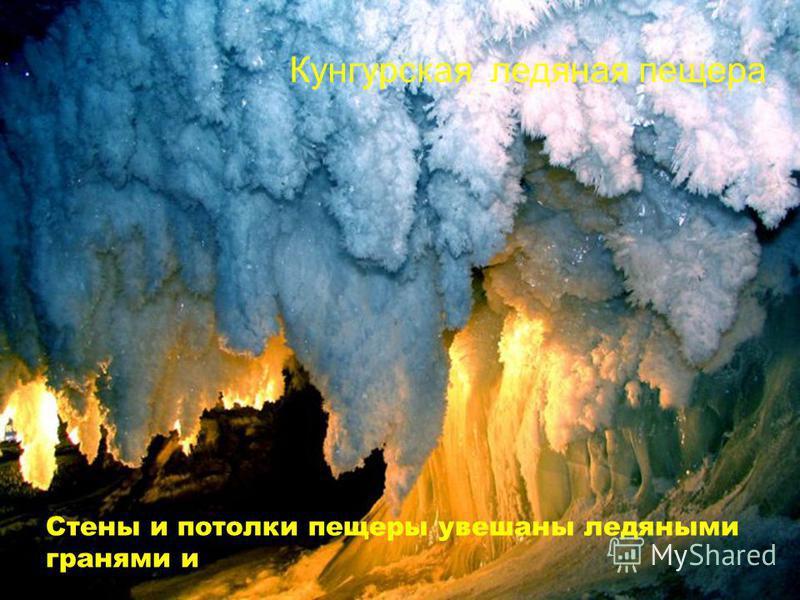 Кунгурская ледяная пещера Стены и потолки пещеры увешаны ледяными гранями и