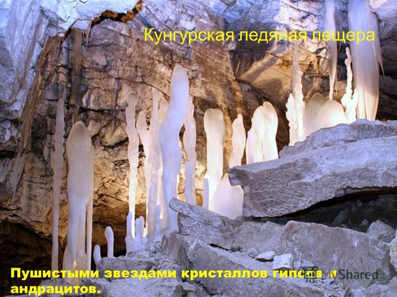 Кунгурская ледяная пещера Пушистыми звездами кристаллов гипсов и антрацитов.