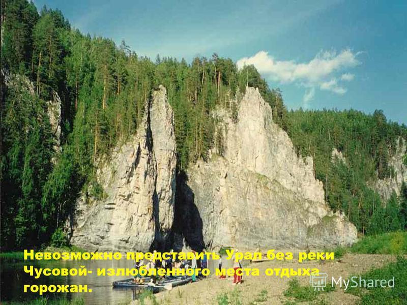Невозможно представить Урал без реки Чусовой- излюбленного места отдыха горожан.