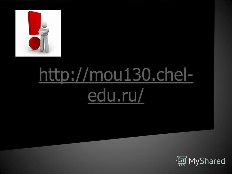 http://mou130.chel- edu.ru/ http://mou130.chel- edu.ru/