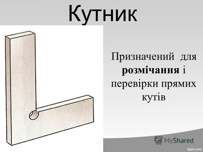 Кутник Призначений для розмічання і перевірки прямих кутів