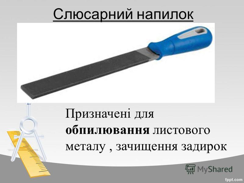 Слюсарний напилок Призначені для обпилювання листового металу, зачищення задирок