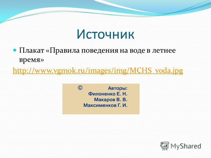 Источник Плакат «Правила поведения на воде в летнее время» http://www.vgmok.ru/images/img/MCHS_voda.jpg