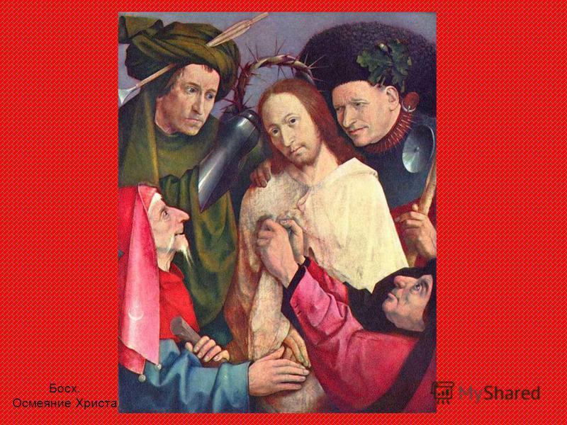 Босх. Осмеяние Христа
