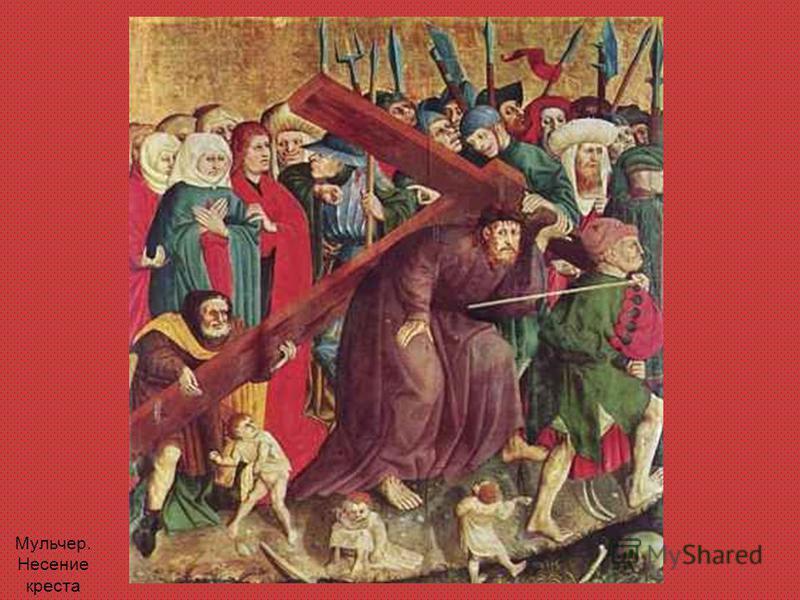 Мульчер. Несение креста