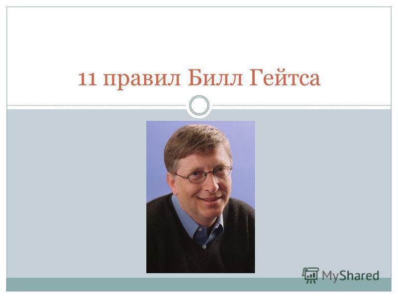 11 правил Билл Гейтса