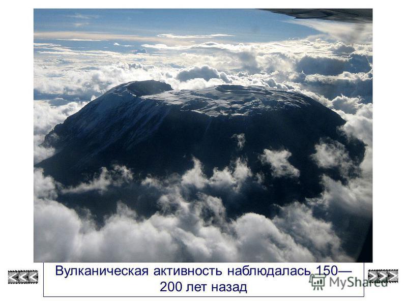 Килиманджа́ро - потенциально активный стратовулкан на северо-востоке Танзании, является высочайшей точкой Африки над уровнем моря - 5895 м, расплавленная лава находится всего в 400 метрах под кратером главной вершины Килиманджа́ро. Вулканическая акти