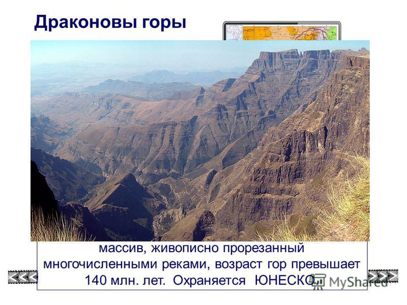 Высокая горная цепь: при средней высоте около 2000 метров, две ее крупнейшие вершины (г.Мафади и г.Табана-Нтленьяна) достигают 3450 и 3482 метров, представляет собой скальный массив, живописно прорезанный многочисленными реками, возраст гор превышает
