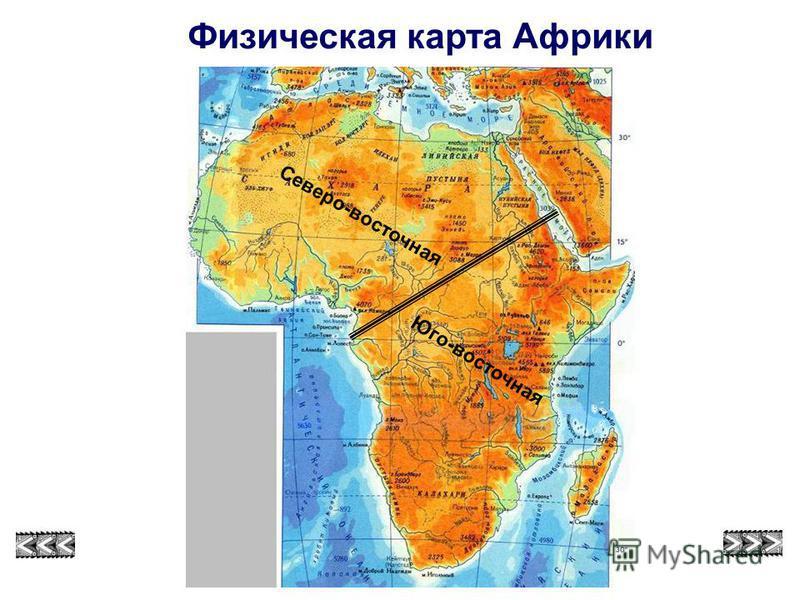 Северо-восточная Юго-восточная Северо-восточная Физическая карта Африки