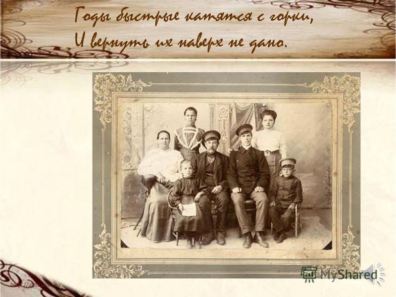 Чтобы вспомнить, какими мы были, Заведите семейный альбом.