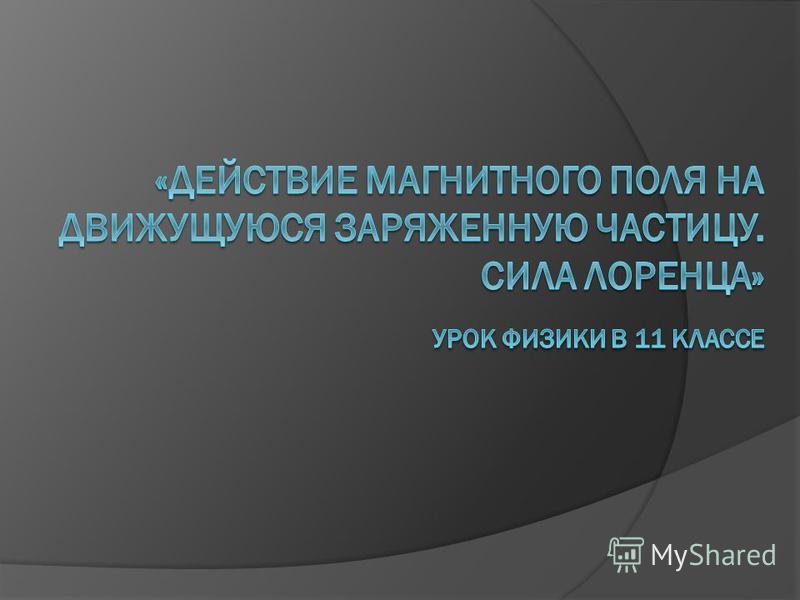 Приказ Минэнерго РФ от 19062003 N 229 Об утверждении