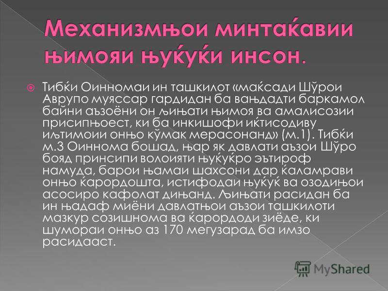Тибќи Оинномаи ин ташкилот «маќсади Шўрои Аврупо муяссар гардедан ба вањдадти баркамол байни аъзоёни он љињати њимоя ва ямалисозии присипњоест, ки ба инкишофи иќтисодиву иљтимоии онњо кўмак мерасонанд» (м.1). Тибќи м.3 Оиннома пошад, њар як давлати а