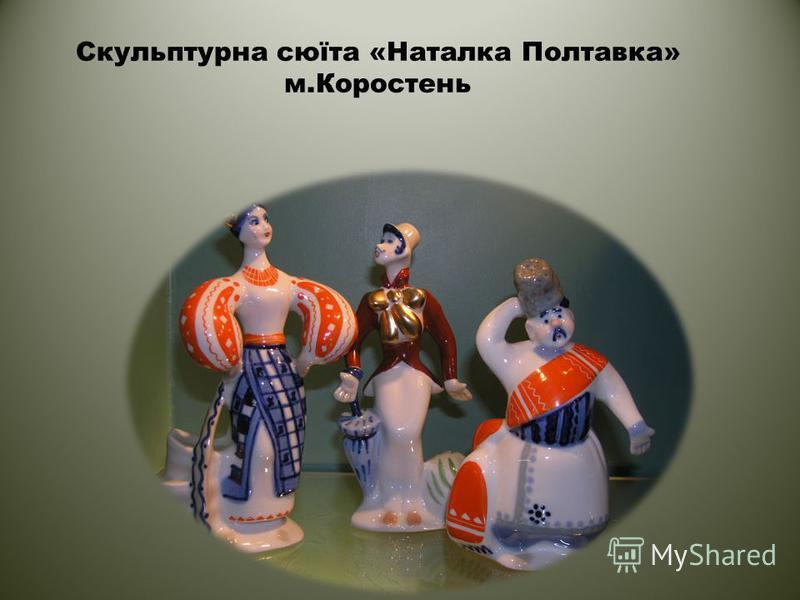 Скульптурна сюїта «Наталка Полтавка» м.Коростень