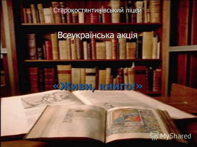 Старокостянтинівський ліцей Всеукраїнська акція «Живи, книго!»