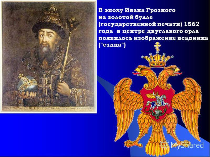 В эпоху Ивана Грозного на золотой булле (государственной печати) 1562 года в центре двуглавого орла появилось изображение всадника (ездца)