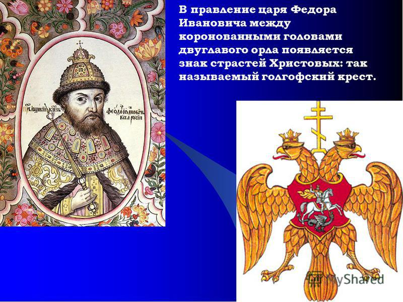В правление царя Федора Ивановича между коронованными головами двуглавого орла появляется знак страстей Христовых: так называемый голгофский крест.
