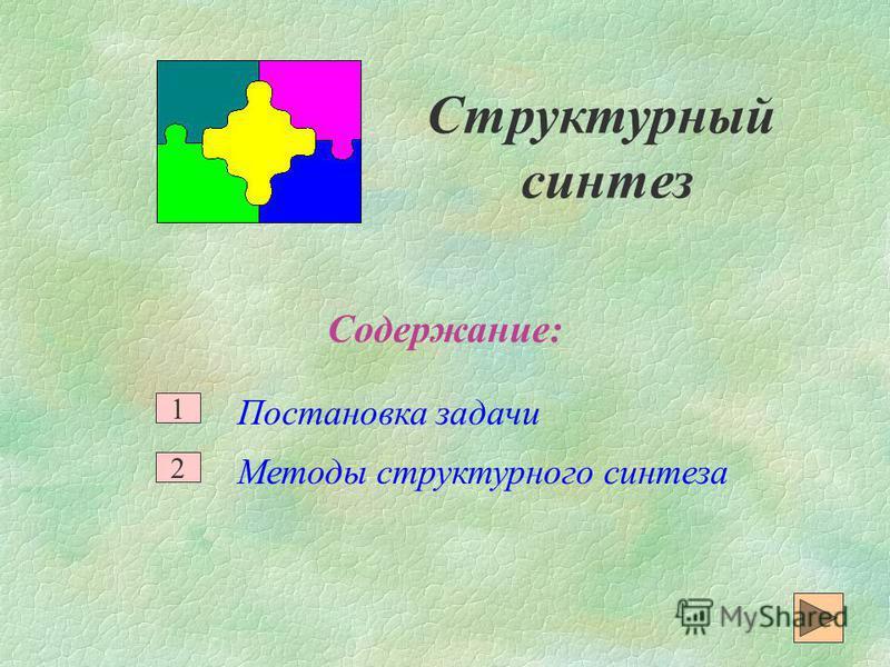 Структурный синтез Постановка задачи Методы структурного синтеза 1 2 Содержание: