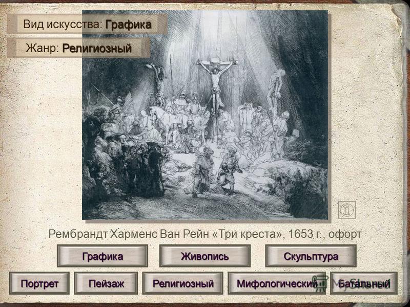 Рембрандт Харменс Ван Рейн «Три креста», 1653 г., офорт Живопись СкульптураГрафика Портрет Религиозный Пейзаж Мифологический Батальный Графика Вид искусства: Графика Религиозный Жанр: Религиозный
