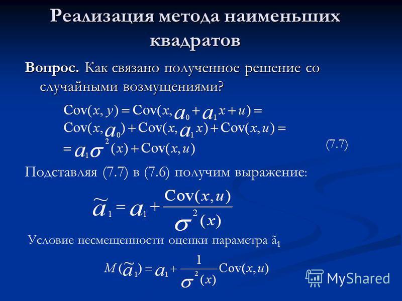 Реализация метода наименьших квадратов Вопрос. Как связано полученное решение со случайными возмущениями? Подставляя (7.7) в (7.6) получим выражение : (7.7) Условие несмещенности оценки параметра ã 1
