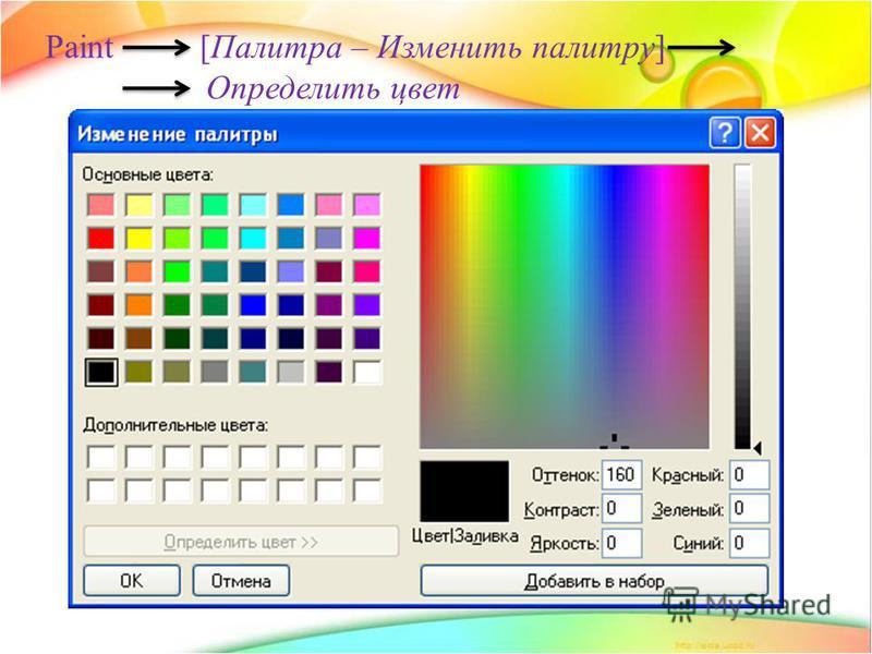 Paint [Палитра – Изменить палитру] Определить цвет