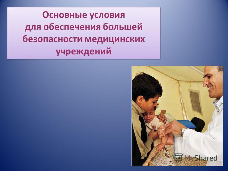 Основные условия для обеспечения большей безопасности медицинских учреждений Основные условия для обеспечения большей безопасности медицинских учреждений